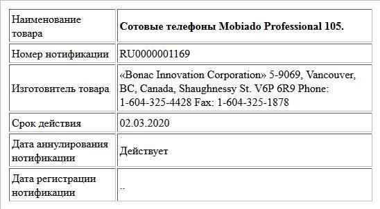 Сотовые телефоны Mobiado Professional 105.