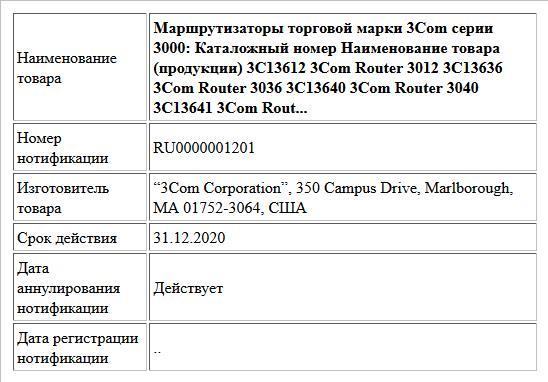 Маршрутизаторы торговой марки 3Com серии 3000: Каталожный номер Наименование товара (продукции) 3C13612  3Com Router 3012  3C13636  3Com Router 3036  3C13640  3Com Router 3040  3C13641  3Com Rout...