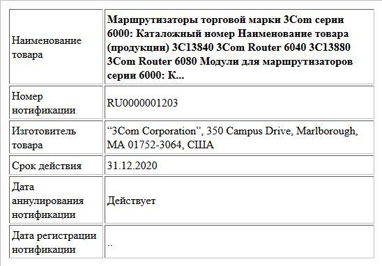 Маршрутизаторы торговой марки 3Сom серии 6000: Каталожный номер Наименование товара (продукции)   3C13840  3Com Router 6040    3C13880  3Com Router 6080  Модули для маршрутизаторов серии 6000:  К...