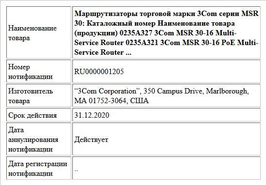 Маршрутизаторы торговой марки 3Com серии MSR 30: Каталожный номер Наименование товара (продукции) 0235A327  3Com MSR 30-16 Multi-Service Router  0235A321  3Com MSR 30-16 PoE Multi-Service Router  ...