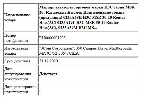 Маршрутизаторы торговой марки H3C серии MSR 30: Каталожный номер Наименование товара (продукции) 0235A39H  H3C MSR 30-10 Router Host(AC)  0235A29L  H3C MSR 30-11 Router Host(AC),  0235A39M  H3C MS...