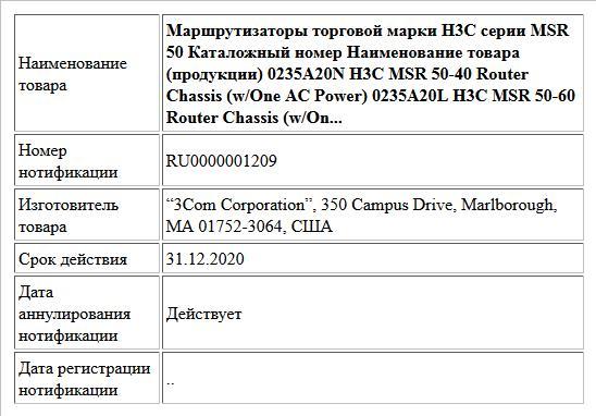 Маршрутизаторы торговой марки H3C серии MSR 50 Каталожный номер Наименование товара (продукции) 0235A20N  H3C MSR 50-40 Router Chassis (w/One AC Power)  0235A20L  H3C MSR 50-60 Router Chassis (w/On...