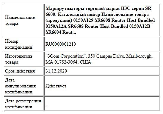 Маршрутизаторы торговой марки H3C серии SR 6600: Каталожный номер Наименование товара (продукции) 0150A129  SR6608 Router Host Bundled  0150A12A  SR6608 Router Host  Bundled  0150A12B  SR6604 Rout...