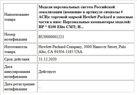 Модели персональных систем Российской локализации (имеющие в артикуле символы # ACB)с торговой маркой Hewlett-Packard и запасные части к ним: Персональные компьютеры моделей: HP * 8100 Elite CMT; H...