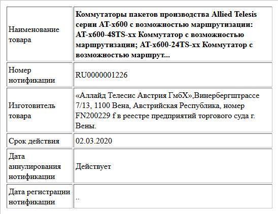 Коммутаторы пакетов производства Allied Telesis серии AT-x600 c возможностью маршрутизации: AT-x600-48TS-xx Коммутатор с возможностью маршрутизации; AT-x600-24TS-xx Коммутатор с возможностью маршрут...