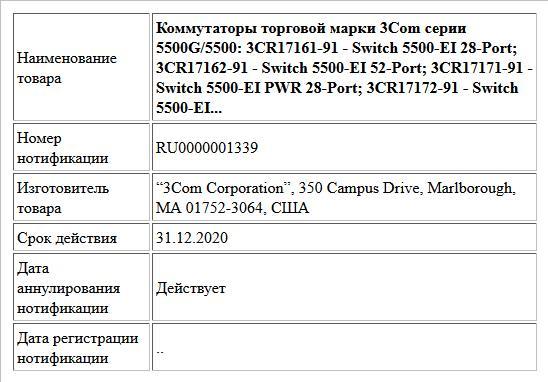 Коммутаторы торговой марки 3Com серии 5500G/5500: 3CR17161-91 - Switch 5500-EI 28-Port; 3CR17162-91 - Switch 5500-EI 52-Port; 3CR17171-91 - Switch 5500-EI PWR 28-Port; 3CR17172-91 - Switch 5500-EI...