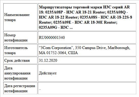 Маршрутизаторы торговой марки H3C серий AR 18: 0235A08P  - H3C AR 18-21 Router; 0235A08Q - H3C AR 18-22 Router; 0235A08S - H3C AR-18-22S-8 Router; 0235A09E - H3C AR 18-30E Router; 0235A09G - H3C ...