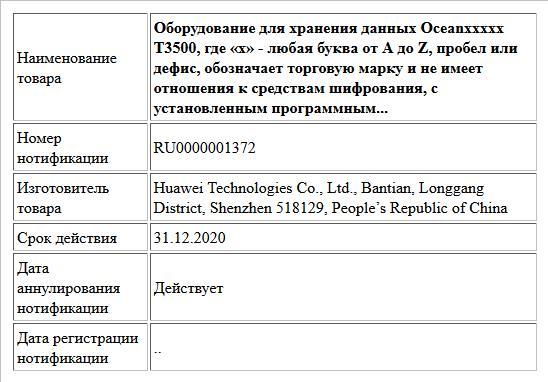 Оборудование для хранения данных Oceanххххх Т3500, где «х» - любая буква от A до Z, пробел или дефис, обозначает торговую марку и не имеет отношения к средствам шифрования, с установленным программным...