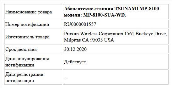 Абонентские станции TSUNAMI MP-8100 модели: MP-8100-SUA-WD.