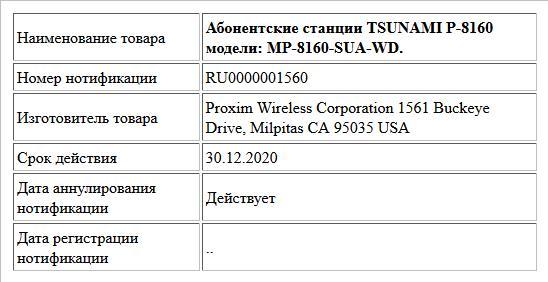 Абонентские станции TSUNAMI P-8160 модели: MP-8160-SUA-WD.