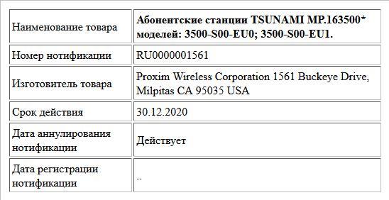 Абонентские станции TSUNAMI MP.163500* моделей: 3500-S00-EU0; 3500-S00-EU1.