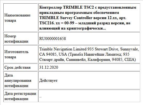 Контроллер TRIMBLE TSC2 с предустановленным прикладным программным обеспечением TRIMBLE Survey Controller версии 12.xx, арт. TSC216. xx = 00-99 – младший разряд версии, не влияющий на криптографически...
