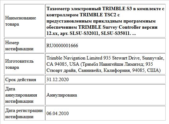Тахеометр электронный TRIMBLE S3 в комплекте с контроллером TRIMBLE TSC2 с предустановленным прикладным программным обеспечением TRIMBLE Survey Controller версии 12.xx, арт. SLSU-S32011, SLSU-S35011. ...