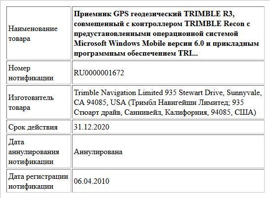 Приемник GPS геодезический TRIMBLE R3, совмещенный c контроллером TRIMBLE Recon с предустановленными операционной системой Microsoft Windows Mobile версии 6.0 и прикладным программным обеспечением TRI...