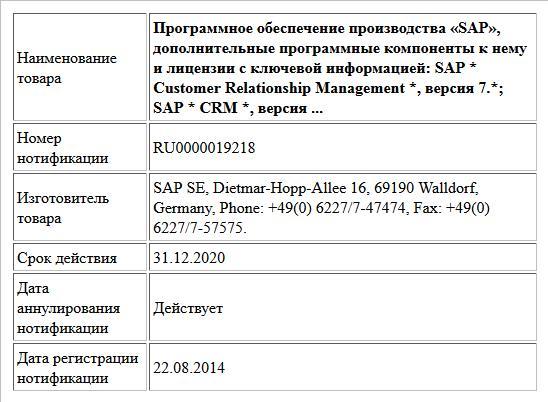 Программное обеспечение производства «SAP», дополнительные программные компоненты к нему и лицензии с ключевой информацией: SAP * Customer Relationship Management *, версия 7.*; SAP * CRM *, версия ...