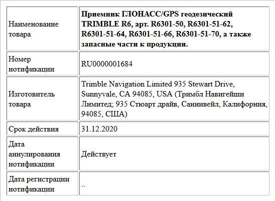 Приемник ГЛОНАСС/GPS геодезический TRIMBLE R6, арт. R6301-50, R6301-51-62, R6301-51-64, R6301-51-66, R6301-51-70, а также запасные части к продукции.