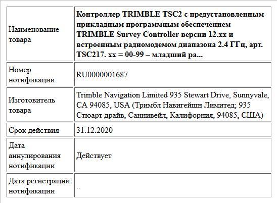 Контроллер TRIMBLE TSC2 с предустановленным прикладным программным обеспечением TRIMBLE Survey Controller версии 12.xx и встроенным радиомодемом диапазона 2.4ГГц, арт. TSC217. xx = 00-99 – младший ра...