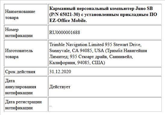 Карманный персональный компьютер Juno SB (P/N 65021-30) с установленным прикладным ПО  EZ-Office Mobile.