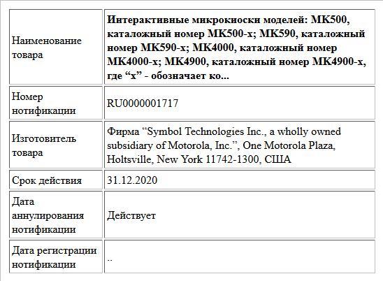 """Интерактивные микрокиоски моделей: MK500, каталожный номер MK500-x; MK590, каталожный номер MK590-x; MK4000, каталожный номер MK4000-x; MK4900, каталожный номер MK4900-x, где """"x"""" -  обозначает ко..."""