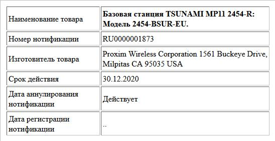 Базовая станция TSUNAMI MP11 2454-R: Модель 2454-BSUR-EU.