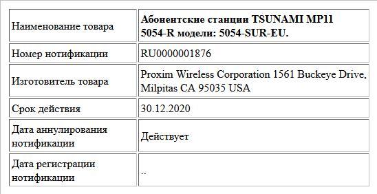 Абонентские станции TSUNAMI MP11 5054-R модели: 5054-SUR-EU.