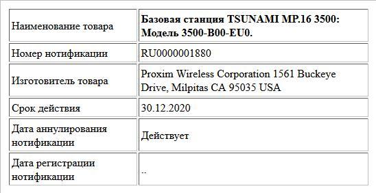 Базовая станция TSUNAMI MP.16 3500: Модель 3500-B00-EU0.