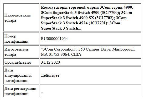 Коммутаторы торговой марки 3Com серии 4900: 3Com SuperStack 3 Switch 4900 (3C17700);  3Com SuperStack 3 Switch 4900 SX (3C17702); 3Com SuperStack 3 Switch 4924 (3C17701);  3Com SuperStack 3 Switch...