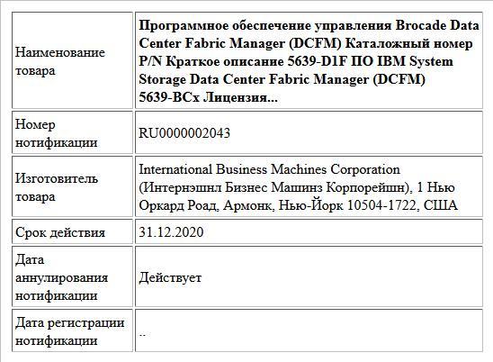 Программное обеспечение управления Brocade Data Center Fabric Manager (DCFM) Каталожный номер P/N Краткое описание 5639-D1F ПО IBM System Storage Data Center Fabric Manager (DCFM) 5639-ВСх Лицензия...