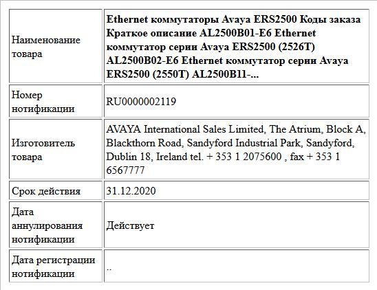 Ethernet коммутаторы Avaya ERS2500 Коды заказа Краткое описание AL2500B01-E6 Ethernet коммутатор серии Avaya ERS2500 (2526T) AL2500B02-E6 Ethernet коммутатор серии Avaya ERS2500 (2550T) AL2500B11-...