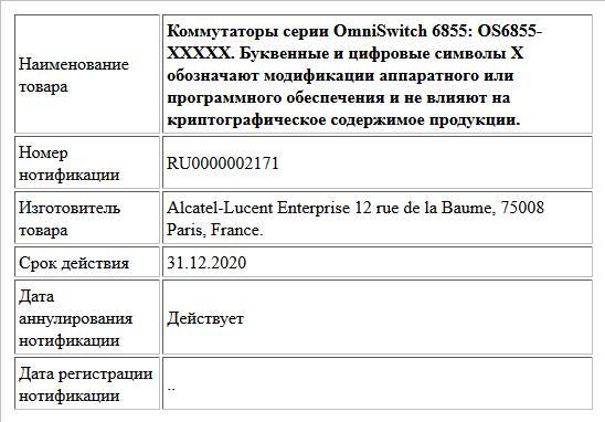 Коммутаторы серии OmniSwitch 6855: OS6855-XXXXX. Буквенные и цифровые символы Х обозначают модификации аппаратного или программного обеспечения и не влияют на криптографическое содержимое продукции.