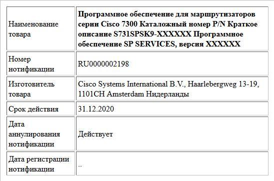 Программное обеспечение для маршрутизаторов серии Cisco 7300 Каталожный номер P/N Краткое описание S731SPSK9-XXXXXX Программное обеспечение SP SERVICES, версия XXXXXX