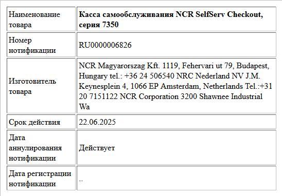 Касса самообслуживания NCR SelfServ Checkout, серия 7350