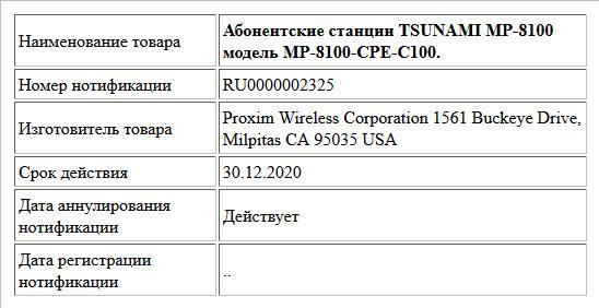 Абонентские станции TSUNAMI MP-8100 модель MP-8100-CPE-C100.