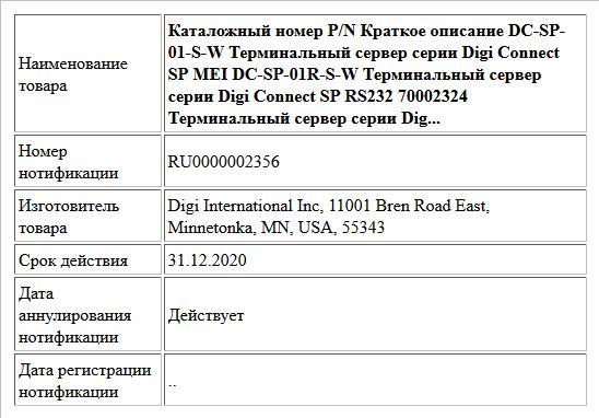 Каталожный номер P/N Краткое описание DC-SP-01-S-W Терминальный сервер серии Digi Connect SP MEI DC-SP-01R-S-W Терминальный сервер серии Digi Connect SP RS232 70002324 Терминальный сервер серии Dig...
