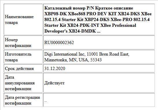 Каталожный номер P/N Краткое описание XBP08-DK ХВее868 PRO DEV KIT XB24-DKS ХВее 802.15.4 Starter Kit XBP24-DKS XBee-PRO 802.15.4 Starter Kit XB24-PDK-INT XBee Professional Developer's XB24-DMDK ...