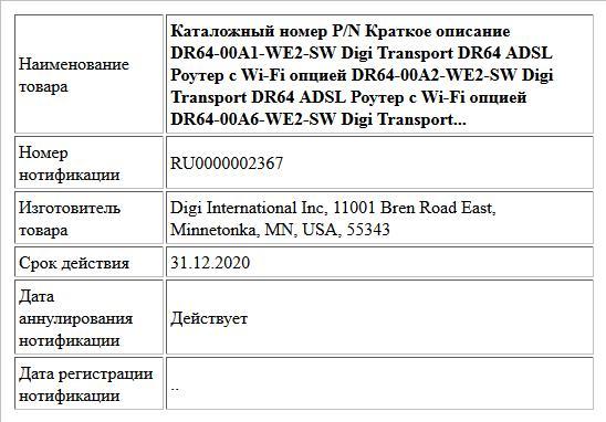 Каталожный номер P/N Краткое описание DR64-00A1-WE2-SW Digi Transport DR64 ADSL Роутер с Wi-Fi опцией DR64-00A2-WE2-SW Digi Transport DR64 ADSL Роутер с Wi-Fi опцией DR64-00A6-WE2-SW Digi Transport...
