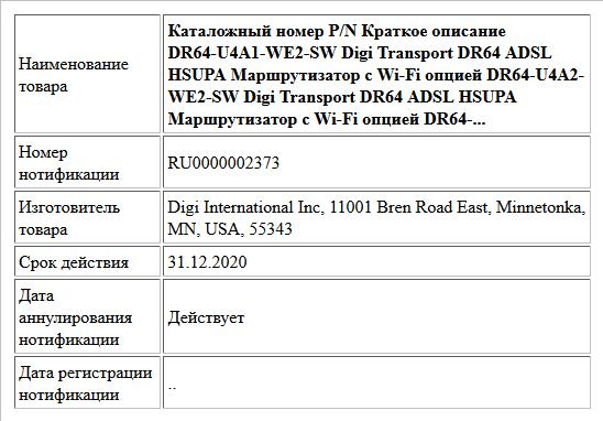 Каталожный номер P/N Краткое описание DR64-U4A1-WE2-SW Digi Transport DR64 ADSL HSUPA Маршрутизатор с Wi-Fi опцией DR64-U4A2-WE2-SW Digi Transport DR64 ADSL HSUPA Маршрутизатор с Wi-Fi опцией DR64-...