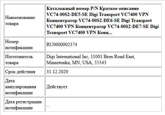 Каталожный номер P/N Краткое описание VC74-00S2-DE5-SE Digi Transport VC7400 VPN Концентратор VC74-00S2-DE6-SE Digi Transport VC7400 VPN Концентратор VC74-00S2-DE7-SE Digi Transport VC7400 VPN Конц...