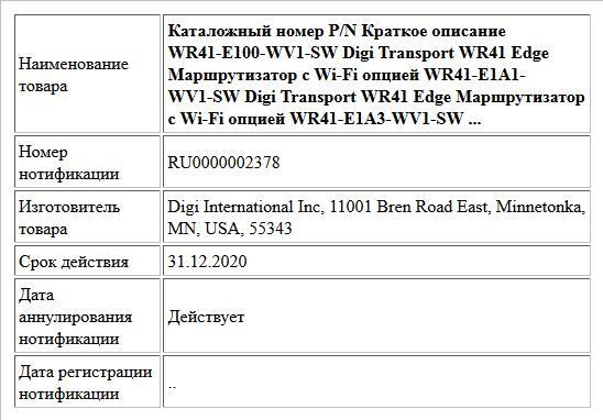 Каталожный номер P/N Краткое описание WR41-E100-WV1-SW Digi Transport WR41 Edge Маршрутизатор с Wi-Fi опцией WR41-E1A1-WV1-SW Digi Transport WR41 Edge Маршрутизатор с Wi-Fi опцией WR41-E1A3-WV1-SW ...
