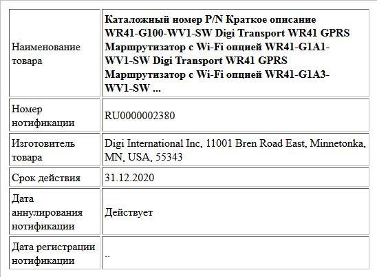 Каталожный номер P/N Краткое описание WR41-G100-WV1-SW Digi Transport WR41 GPRS Маршрутизатор с Wi-Fi опцией WR41-G1A1-WV1-SW Digi Transport WR41 GPRS Маршрутизатор с Wi-Fi опцией WR41-G1A3-WV1-SW ...