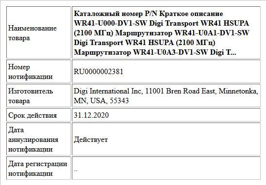 Каталожный номер P/N Краткое описание WR41-U000-DV1-SW Digi Transport WR41 HSUPA (2100 МГц) Маршрутизатор WR41-U0A1-DV1-SW Digi Transport WR41 HSUPA (2100 МГц) Маршрутизатор WR41-U0A3-DV1-SW Digi T...