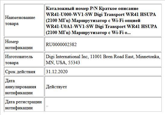 Каталожный номер P/N Краткое описание WR41-U000-WV1-SW Digi Transport WR41 HSUPA (2100 МГц) Маршрутизатор с Wi-Fi опцией WR41-U0A1-WV1-SW Digi Transport WR41 HSUPA (2100 МГц) Маршрутизатор с Wi-Fi о...