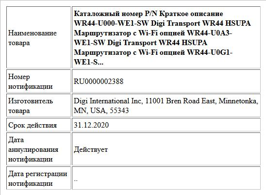 Каталожный номер P/N Краткое описание WR44-U000-WE1-SW Digi Transport WR44 HSUPA Маршрутизатор с Wi-Fi опцией WR44-U0A3-WE1-SW Digi Transport WR44 HSUPA Маршрутизатор с Wi-Fi опцией WR44-U0G1-WE1-S...