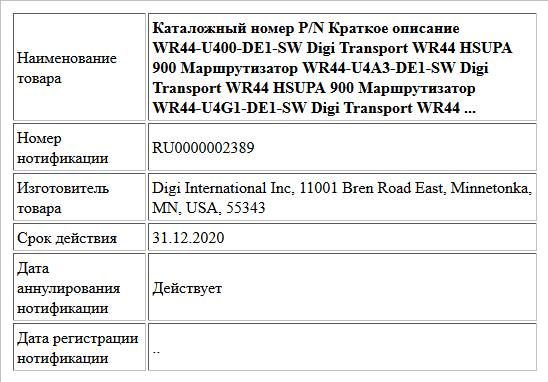 Каталожный номер P/N Краткое описание WR44-U400-DE1-SW Digi Transport WR44 HSUPA 900 Маршрутизатор WR44-U4A3-DE1-SW Digi Transport WR44 HSUPA 900 Маршрутизатор WR44-U4G1-DE1-SW Digi Transport WR44 ...