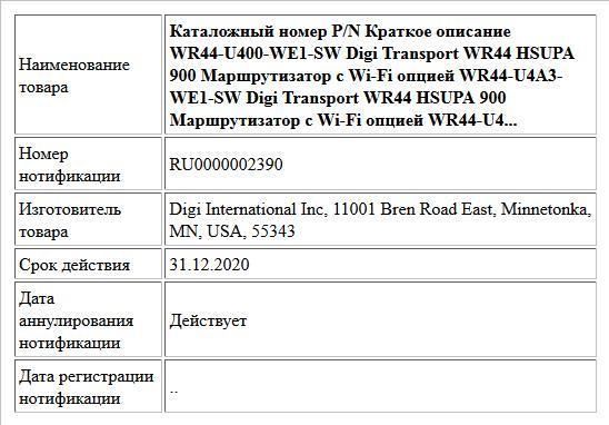 Каталожный номер P/N Краткое описание WR44-U400-WE1-SW Digi Transport WR44 HSUPA 900 Маршрутизатор с Wi-Fi опцией WR44-U4A3-WE1-SW Digi Transport WR44 HSUPA 900 Маршрутизатор с Wi-Fi опцией WR44-U4...