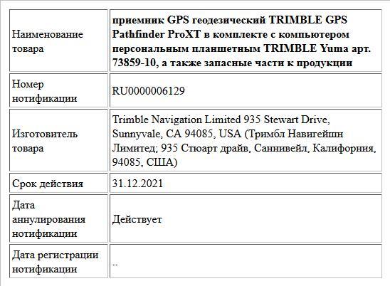 приемник GPS геодезический TRIMBLE   GPS Pathfinder ProXT в комплекте с компьютером персональным планшетным  TRIMBLE Yuma  арт. 73859-10,  а также запасные части к продукции