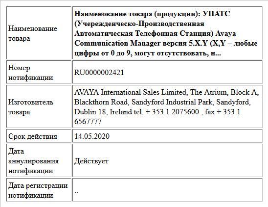 Наименование товара (продукции): УПАТС (Учережденческо-Производственная Автоматическая Телефонная Станция) Avaya Communication Manager версия 5.Х.Y (Х,Y – любые цифры от 0 до 9, могут отсутствовать, н...