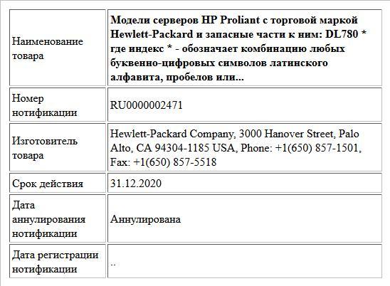 Модели серверов HP Proliant с торговой маркой Hewlett-Packard и запасные части к ним: DL780 * где индекс * -  обозначает комбинацию любых буквенно-цифровых символов латинского алфавита, пробелов или...