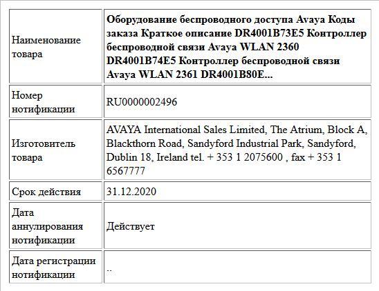 Оборудование беспроводного доступа Avaya Коды заказа Краткое описание DR4001B73E5 Контроллер беспроводной связи Avaya WLAN 2360 DR4001B74E5 Контроллер беспроводной связи Avaya WLAN 2361 DR4001B80E...