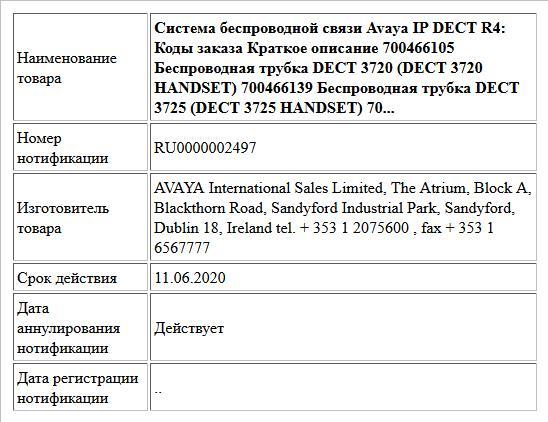 Система беспроводной связи Avaya IP DECT R4: Коды заказа Краткое описание 700466105 Беспроводная трубка DECT 3720 (DECT 3720 HANDSET) 700466139 Беспроводная трубка DECT 3725 (DECT 3725 HANDSET) 70...